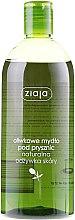 """Parfüm, Parfüméria, kozmetikum Tusfürdő """"Olíva"""" - Ziaja Natural Olive Cleansing Gel"""