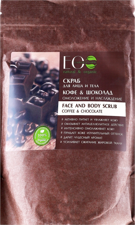 "Arc és testradír ""Koffein és csokoládé"" - ECO Laboratorie Face And Body Scrub Coffee & Chocolate"