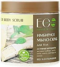"Parfüm, Parfüméria, kozmetikum Szappan-testradír ""Gyömbér"" - ECO Laboratorie Natural & Organic Ginger Body Scrub"