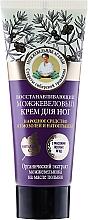 Parfüm, Parfüméria, kozmetikum Regeneráló lábkrém boróka kivonattal - Agáta nagymama receptjei Juniper Repairing Foot Cream