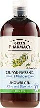 """Parfüm, Parfüméria, kozmetikum Tusfürdő """"Olívabogyó és rizstej"""" - Green Pharmacy Shower Gel Olive and Rice Milk"""