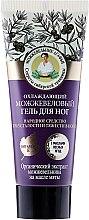 Parfüm, Parfüméria, kozmetikum Hűsítő borókás gél lábra - Agáta nagymama receptjei Juniper Foot Gel