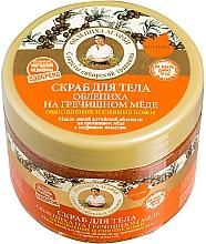 """Parfüm, Parfüméria, kozmetikum Testradír """"Homoktövis hajdina mézzel"""" - Agáta nagymama receptjei"""